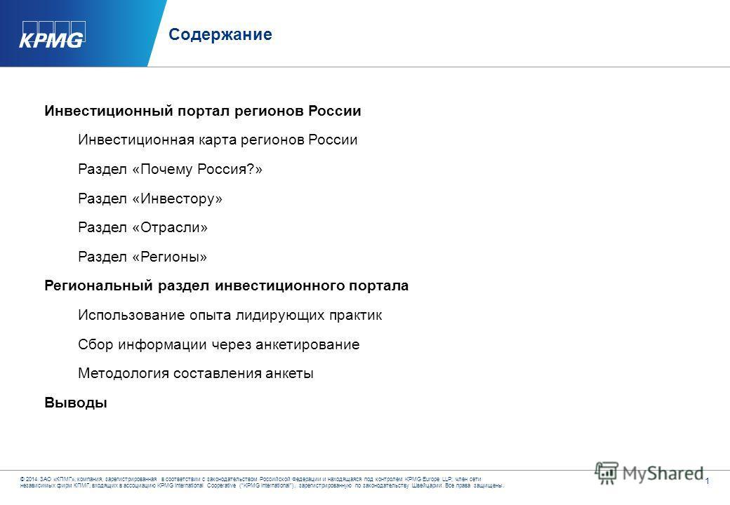 Инвестиционный портал регионов России и процесс сбора данных паспорта региона для инвестиционного портала Февраль 2014 г.