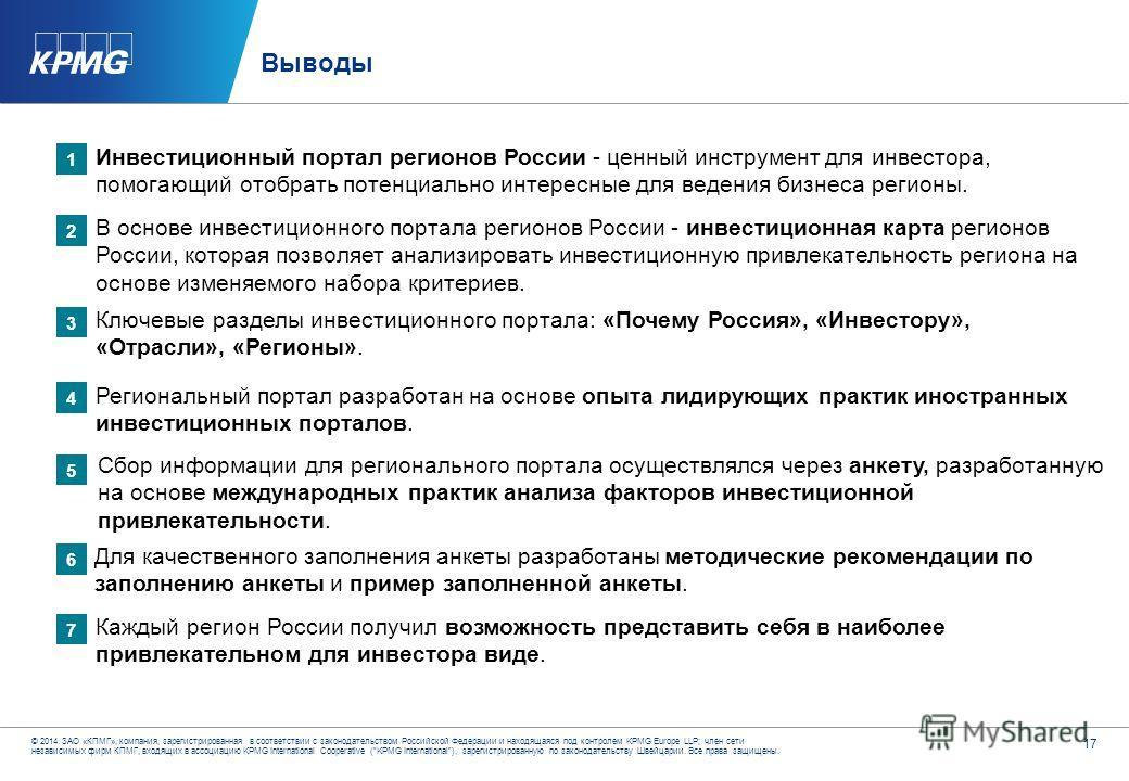 16 © 2014 ЗАО «КПМГ», компания, зарегистрированная в соответствии с законодательством Российской Федерации и находящаяся под контролем KPMG Europe LLP; член сети независимых фирм КПМГ, входящих в ассоциацию KPMG International Cooperative (KPMG Intern