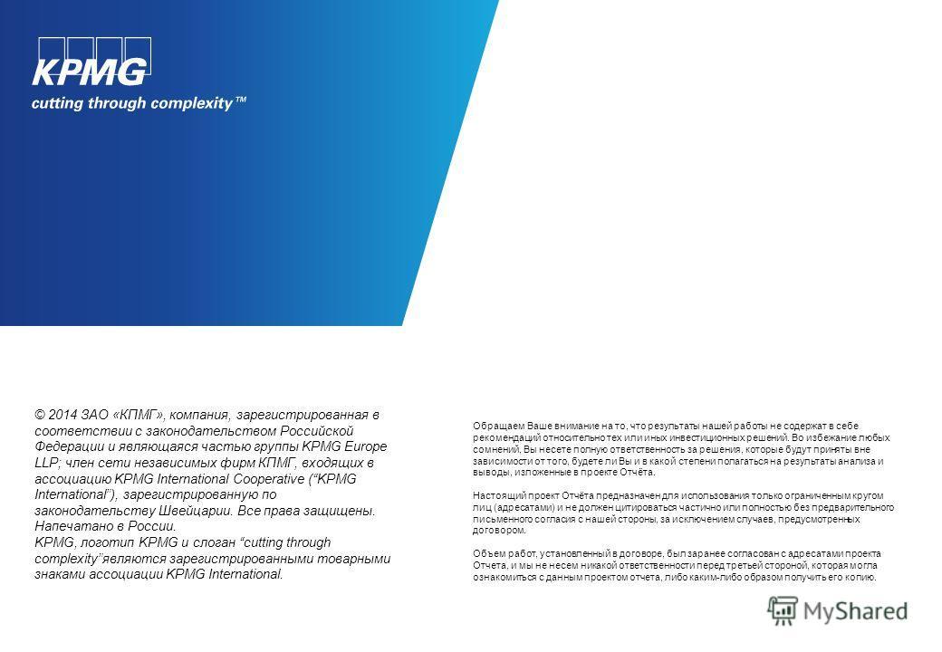 17 © 2014 ЗАО «КПМГ», компания, зарегистрированная в соответствии с законодательством Российской Федерации и находящаяся под контролем KPMG Europe LLP; член сети независимых фирм КПМГ, входящих в ассоциацию KPMG International Cooperative (KPMG Intern