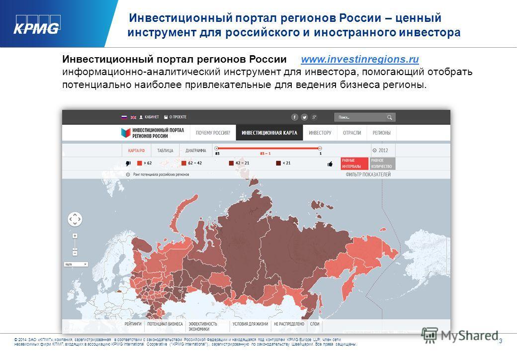 2 © 2014 ЗАО «КПМГ», компания, зарегистрированная в соответствии с законодательством Российской Федерации и находящаяся под контролем KPMG Europe LLP; член сети независимых фирм КПМГ, входящих в ассоциацию KPMG International Cooperative (KPMG Interna