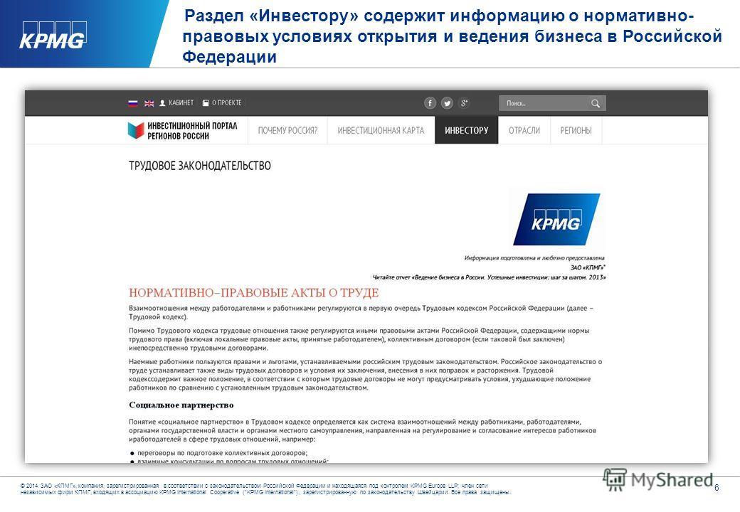 5 © 2014 ЗАО «КПМГ», компания, зарегистрированная в соответствии с законодательством Российской Федерации и находящаяся под контролем KPMG Europe LLP; член сети независимых фирм КПМГ, входящих в ассоциацию KPMG International Cooperative (KPMG Interna