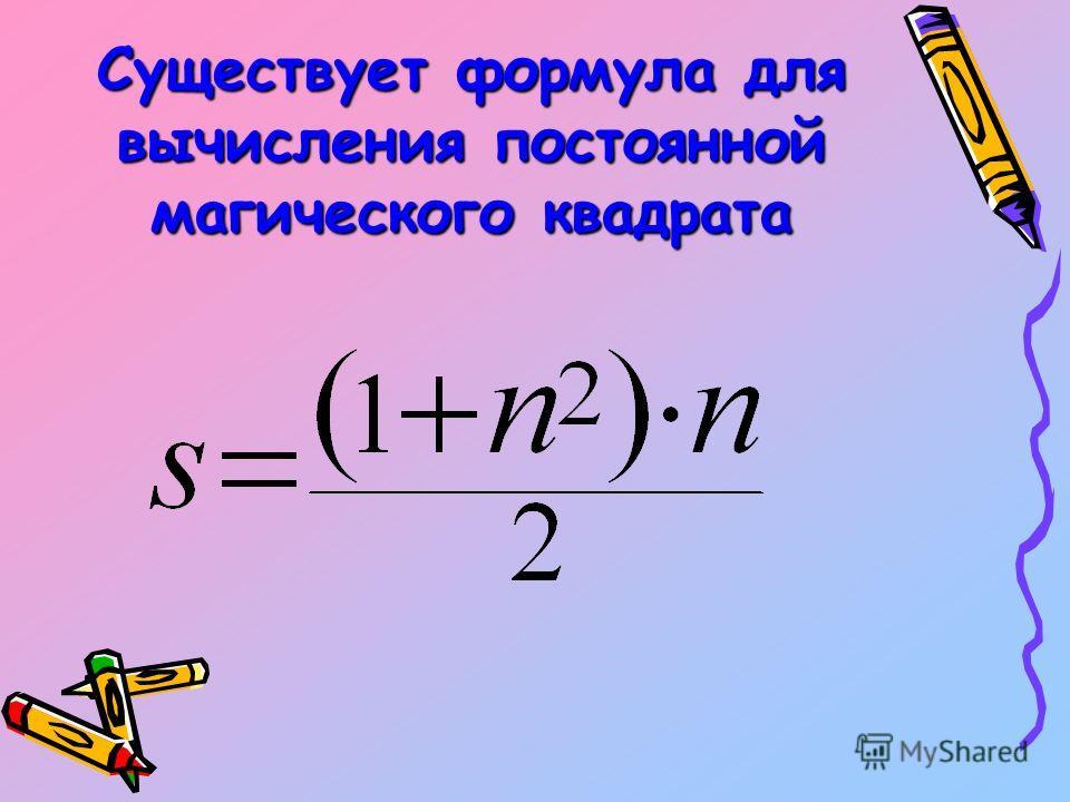 Существует формула для вычисления постоянной магического квадрата