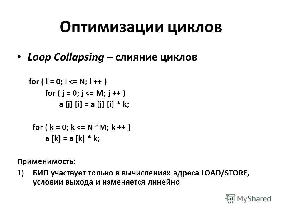 Оптимизации циклов Loop Collapsing – слияние циклов for ( i = 0; i