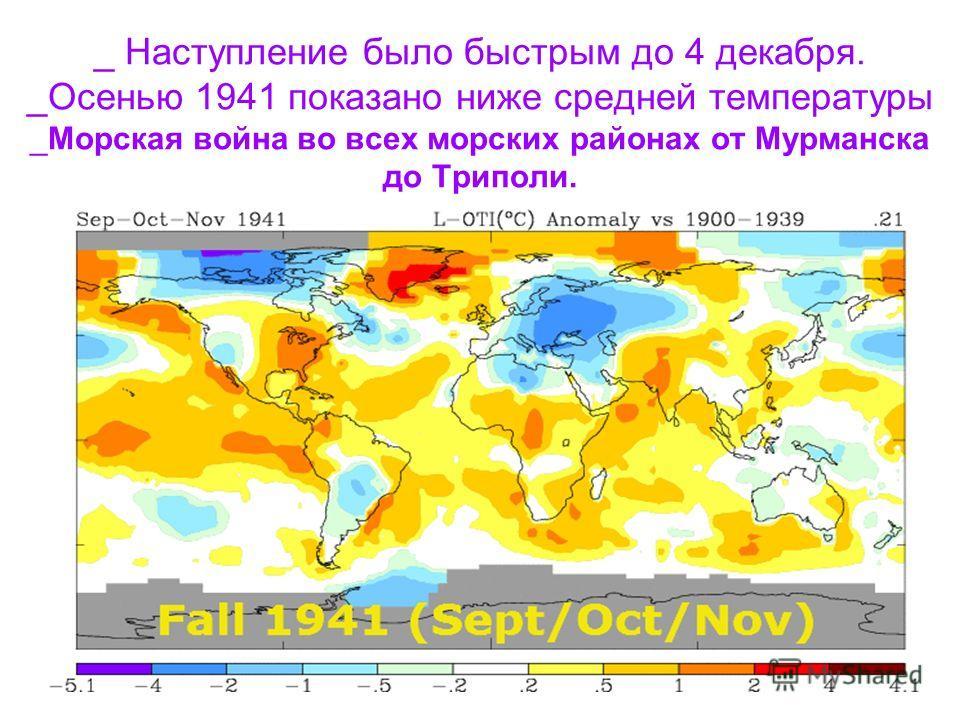 11 _ Наступление было быстрым до 4 декабря. _Осенью 1941 показано ниже средней температуры _Морская война во всех морских районах от Мурманска до Триполи.