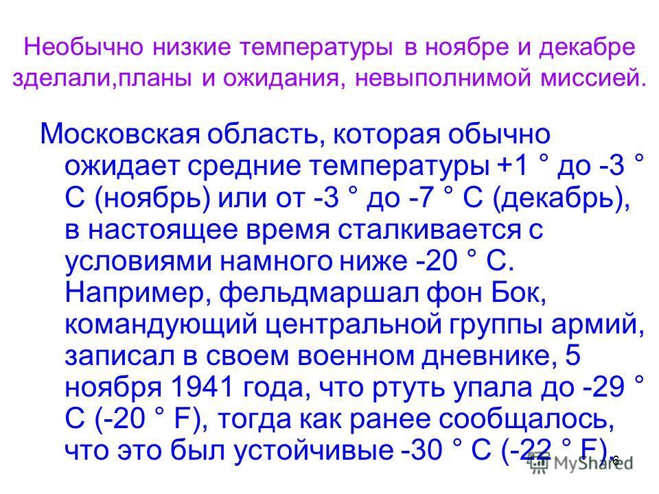 6 Необычно низкие температуры в ноябре и декабре зделали,планы и ожидания, невыполнимой миссией. Московская область, которая обычно ожидает средние температуры +1 ° до -3 ° C (ноябрь) или от -3 ° до -7 ° C (декабрь), в настоящее время сталкивается с