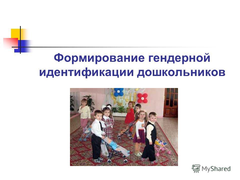 Формирование гендерной идентификации дошкольников