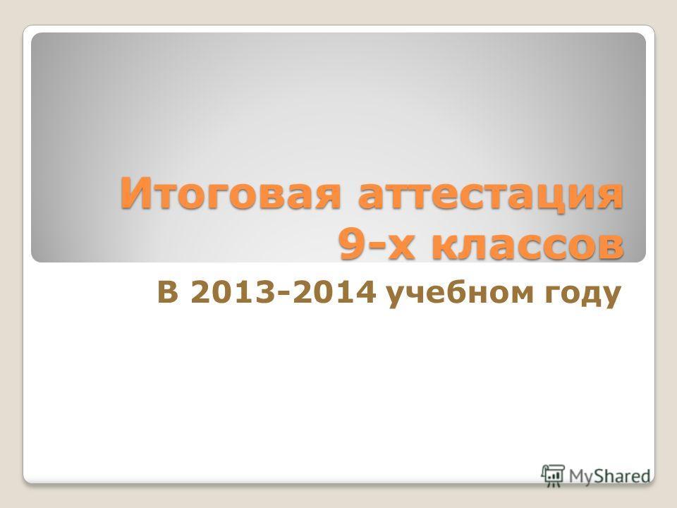 Итоговая аттестация 9-х классов В 2013-2014 учебном году