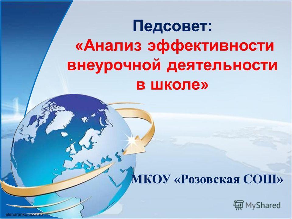 Педсовет: «Анализ эффективности внеурочной деятельности в школе» МКОУ «Розовская СОШ»
