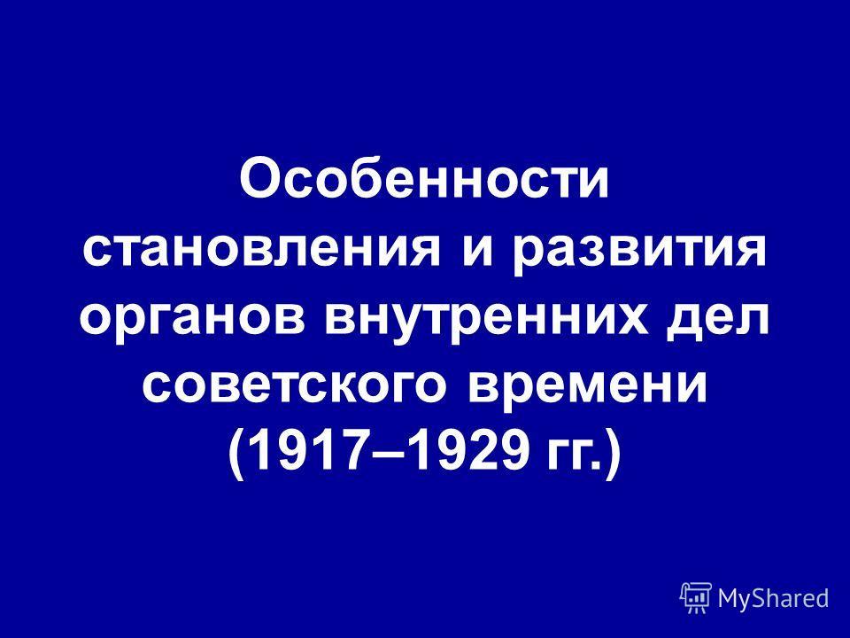 Особенности становления и развития органов внутренних дел советского времени (1917–1929 гг.)