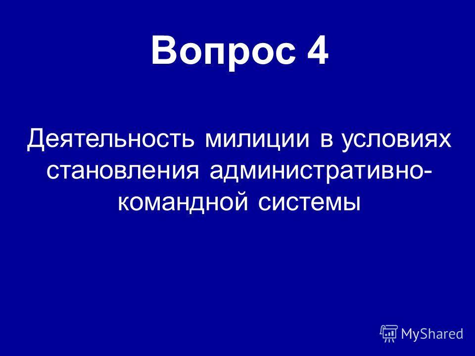 Вопрос 4 Деятельность милиции в условиях становления административно- командной системы