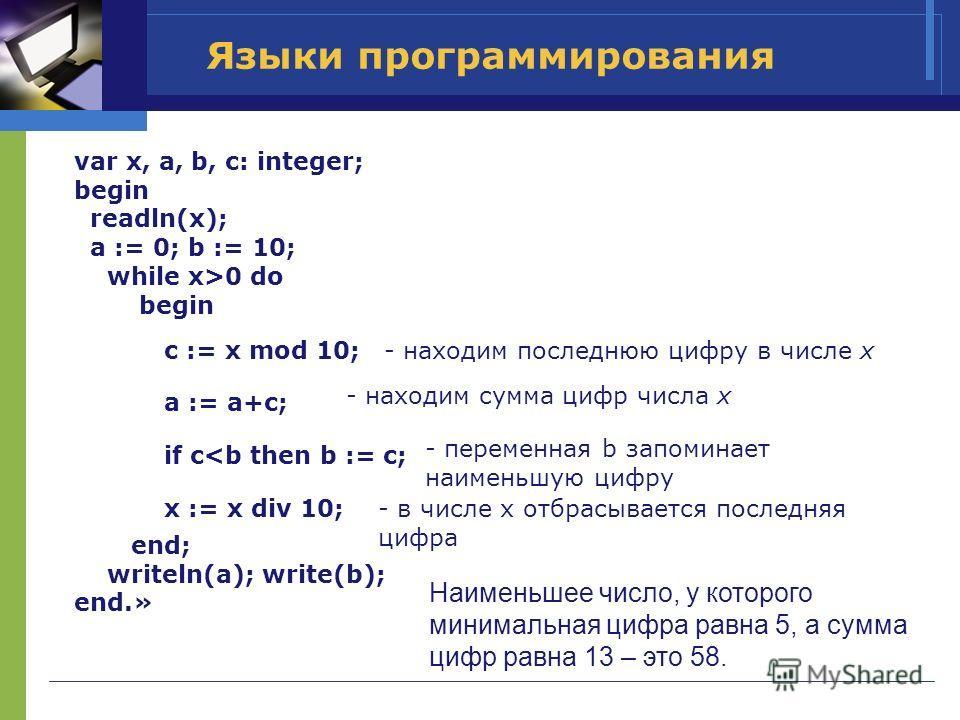 Языки программирования var x, a, b, c: integer; begin readln(x); a := 0; b := 10; while x>0 do begin c := x mod 10; a := a+c; if c