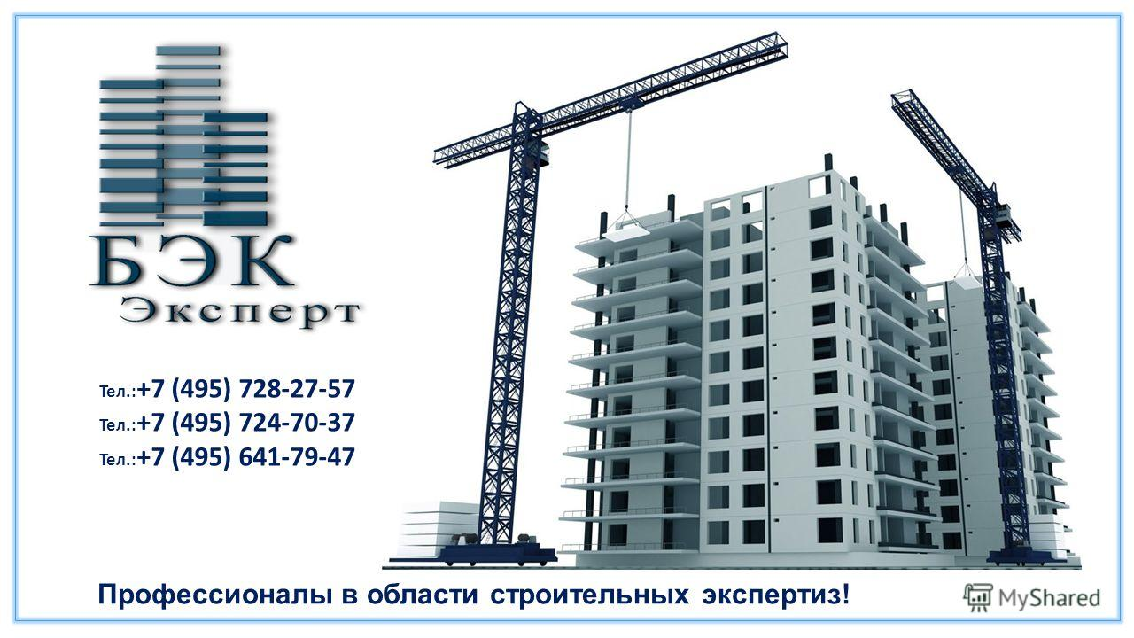 Профессионалы в области строительных экспертиз! Тел.: +7 (495) 728-27-57 Тел.: +7 (495) 724-70-37 Тел.: +7 (495) 641-79-47