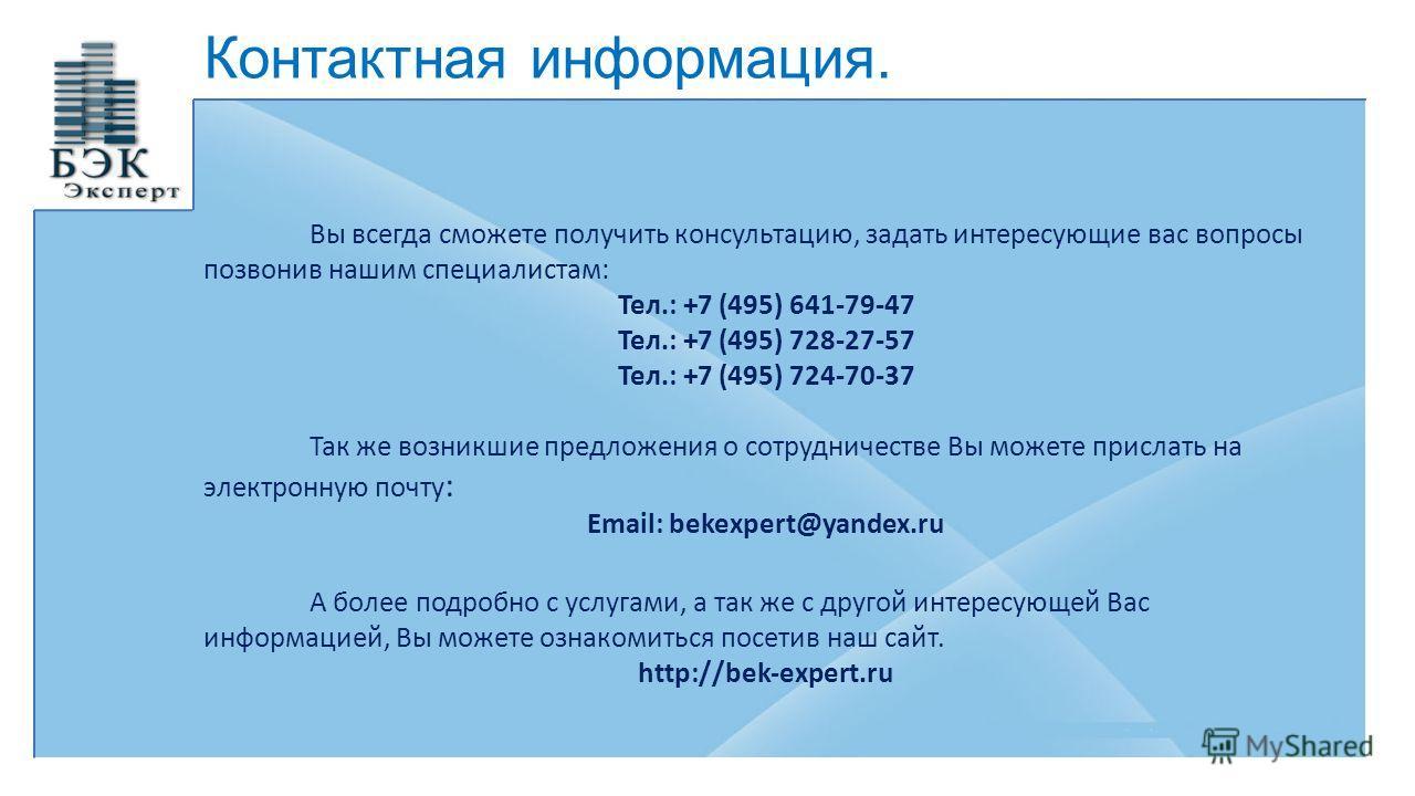 Контактная информация. Вы всегда сможете получить консультацию, задать интересующие вас вопросы позвонив нашим специалистам: Тел.: +7 (495) 641-79-47 Тел.: +7 (495) 728-27-57 Тел.: +7 (495) 724-70-37 Так же возникшие предложения о сотрудничестве Вы м