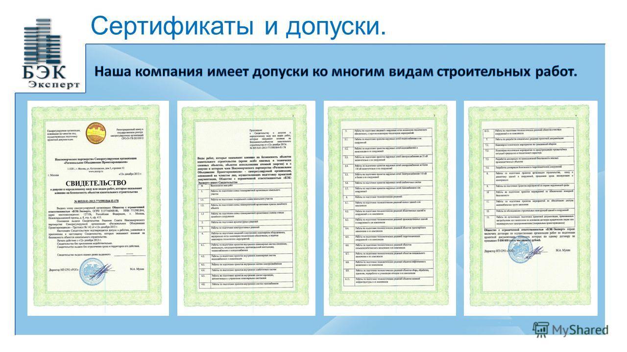 Сертификаты и допуски.
