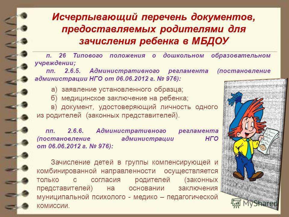 Исчерпывающий перечень документов, предоставляемых родителями для зачисления ребенка в МБДОУ а) заявление установленного образца; б) медицинское заключение на ребенка; в) документ, удостоверяющий личность одного из родителей (законных представителей)