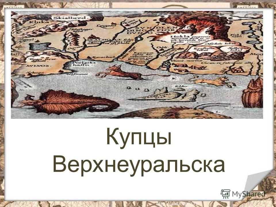 Купцы Верхнеуральска