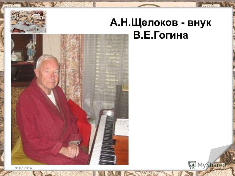 28.02.201414 А.Н.Щелоков - внук В.Е.Гогина