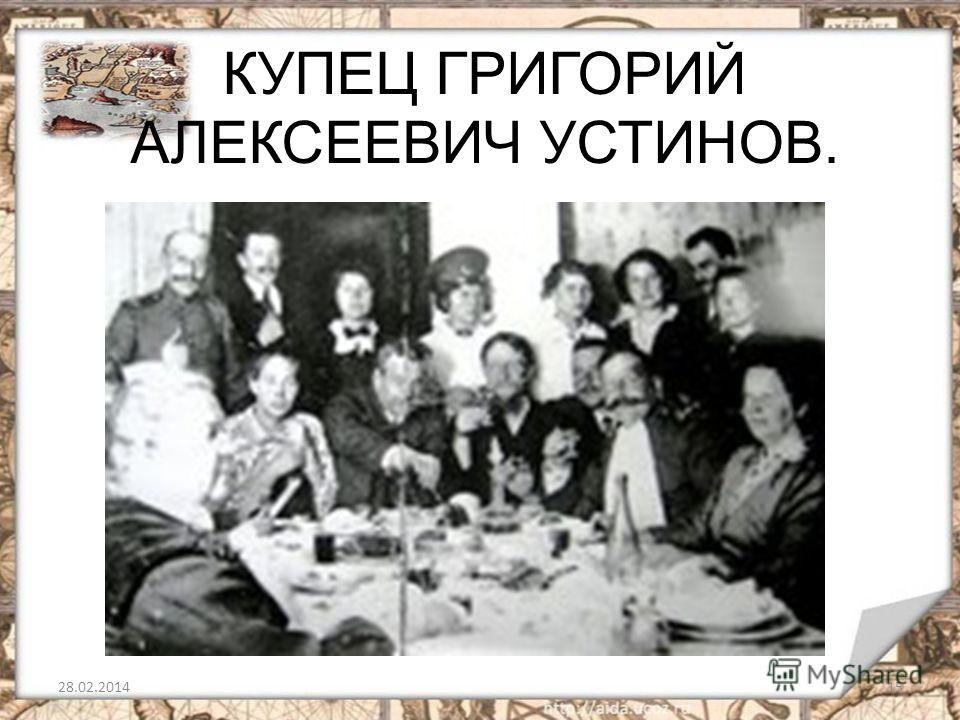 КУПЕЦ ГРИГОРИЙ АЛЕКСЕЕВИЧ УСТИНОВ. 28.02.201415