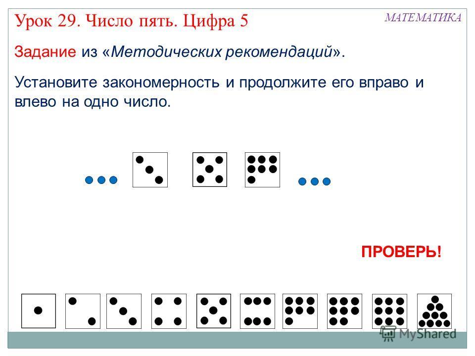 Установите закономерность и продолжите его вправо и влево на одно число. МАТЕМАТИКА Задание из «Методических рекомендаций». Урок 29. Число пять. Цифра 5 ПРОВЕРЬ!