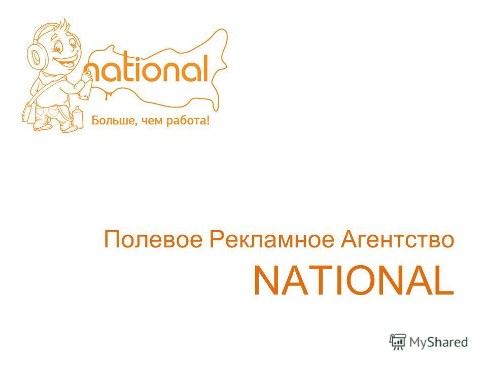 Полевое Рекламное Агентство NATIONAL