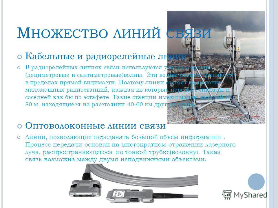 В 1792 г. Женевский физик Жорж Луи Лесаж описал свой проект линии электрической связи, основанной на прокладке 24 медных неизолированных проволок в глиняной трубе, внутри которой через каждые 1,5...2м устанавливались бы перегородки-шайбы из глазурова
