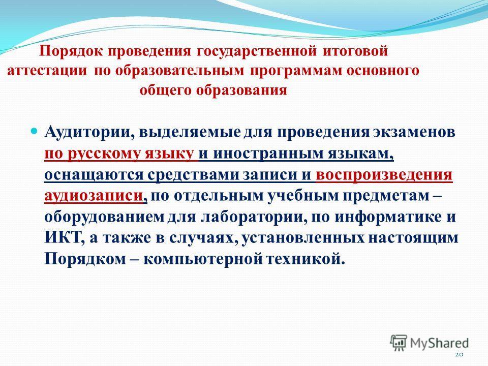 Порядок проведения государственной итоговой аттестации по образовательным программам основного общего образования Аудитории, выделяемые для проведения экзаменов по русскому языку и иностранным языкам, оснащаются средствами записи и воспроизведения ау