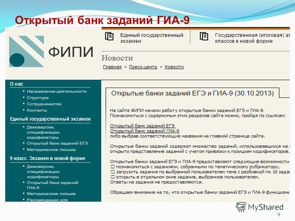 Открытый банк заданий ГИА-9 9