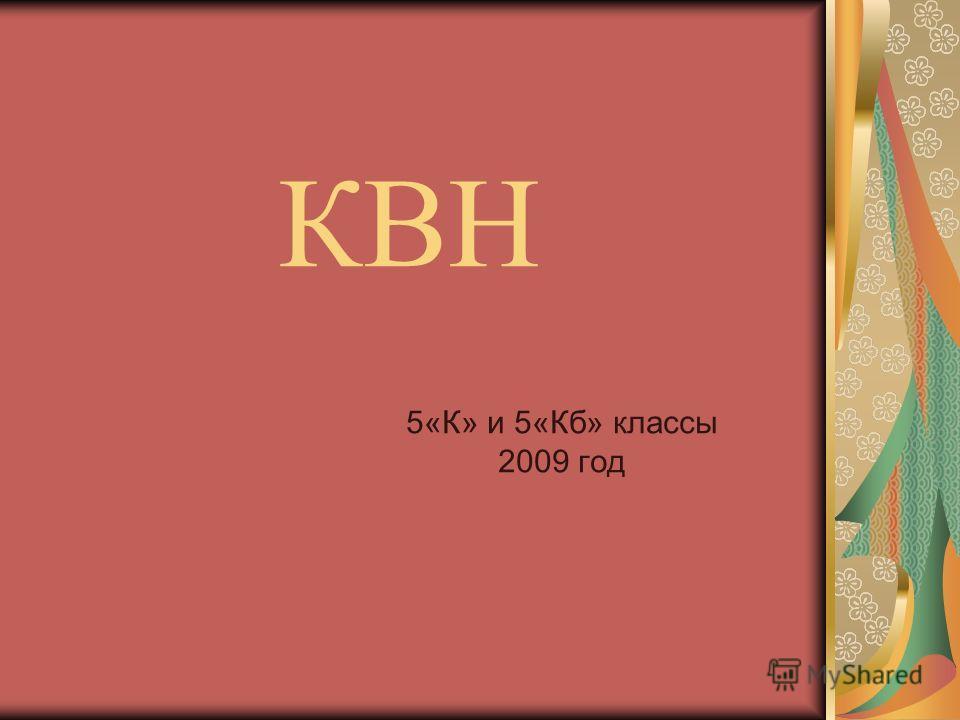 КВН 5«К» и 5«Кб» классы 2009 год