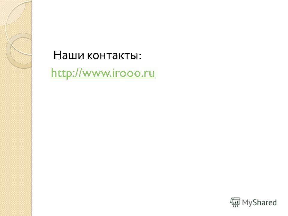 Наши контакты : http://www.irooo.ru