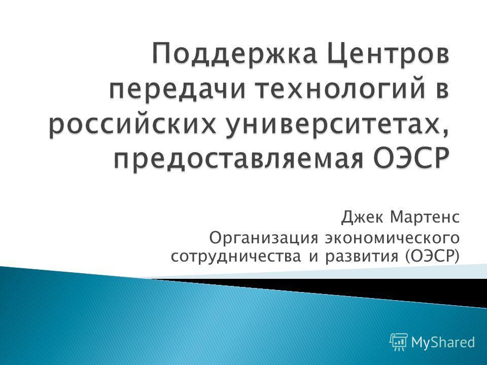 Джек Мартенс Организация экономического сотрудничества и развития (ОЭСР)