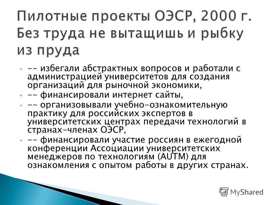 -- избегали абстрактных вопросов и работали с администрацией университетов для создания организаций для рыночной экономики, -- финансировали интернет сайты, -- организовывали учебно-ознакомительную практику для российских экспертов в университетских