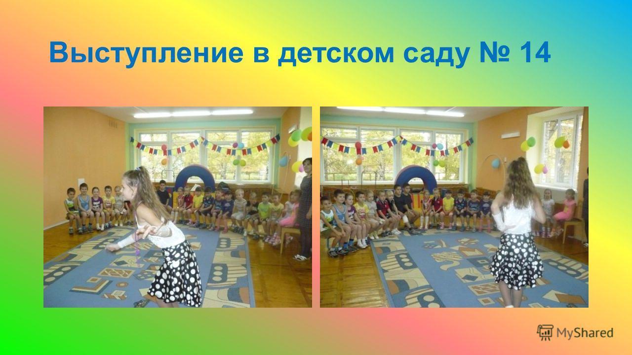 Выступление в детском саду 14