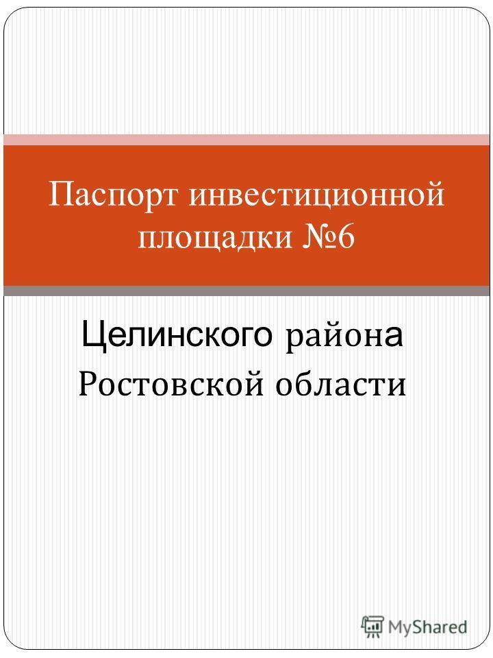 Целинского район а Ростовской области Паспорт инвестиционной площадки 6