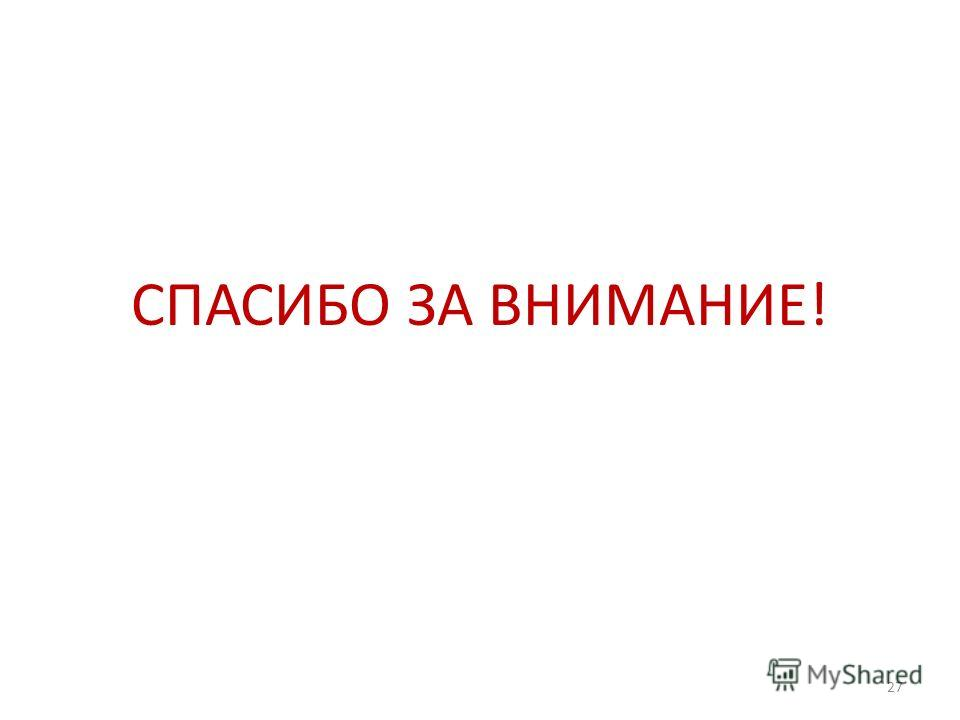 СПАСИБО ЗА ВНИМАНИЕ! 27
