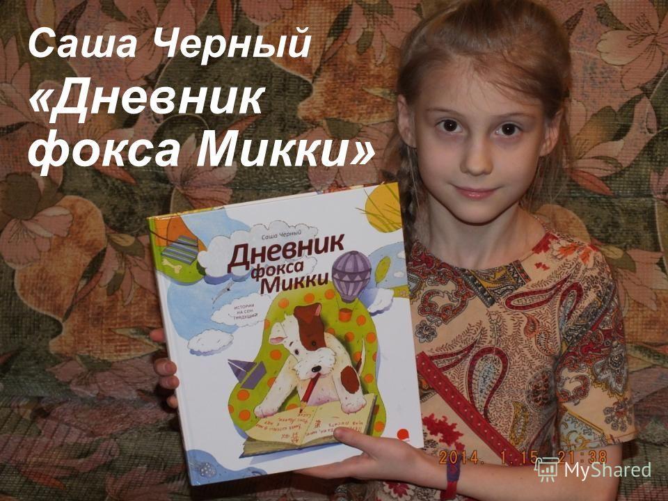 Саша Черный «Дневник фокса Микки»