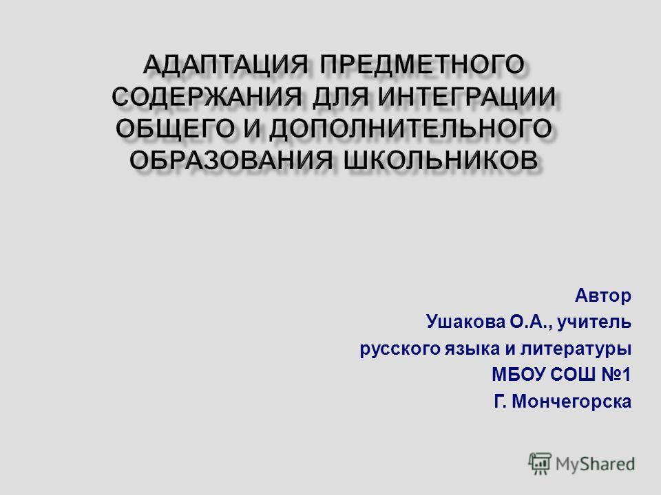 Автор Ушакова О.А., учитель русского языка и литературы МБОУ СОШ 1 Г. Мончегорска