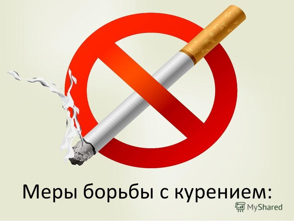 Меры борьбы с курением: