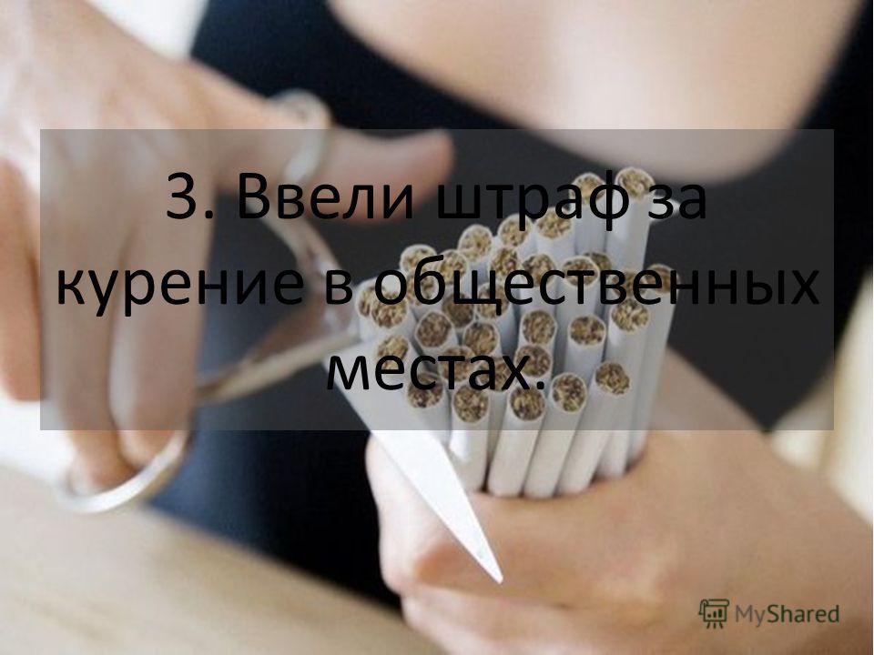 3. Ввели штраф за курение в общественных местах.