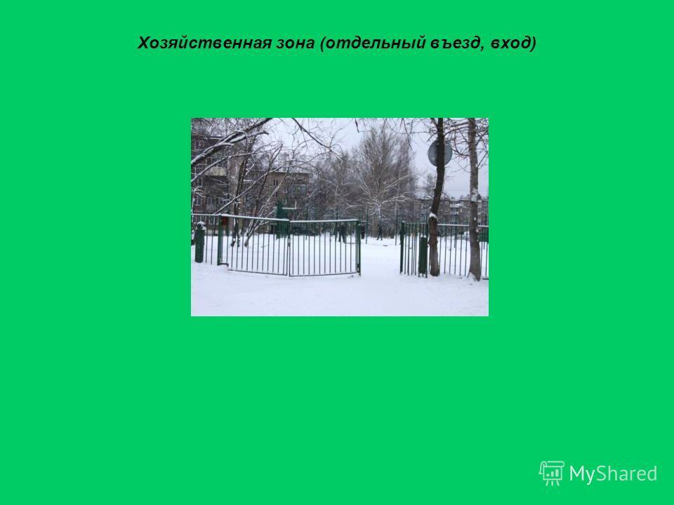 Хозяйственная зона (отдельный въезд, вход)