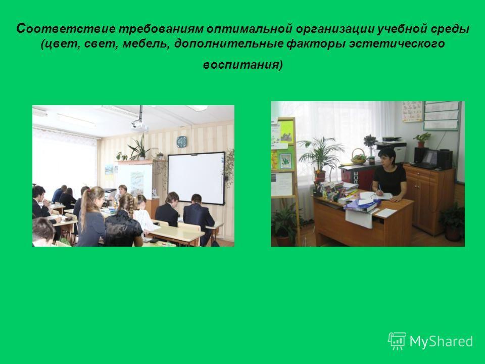 С оответствие требованиям оптимальной организации учебной среды (цвет, свет, мебель, дополнительные факторы эстетического воспитания)