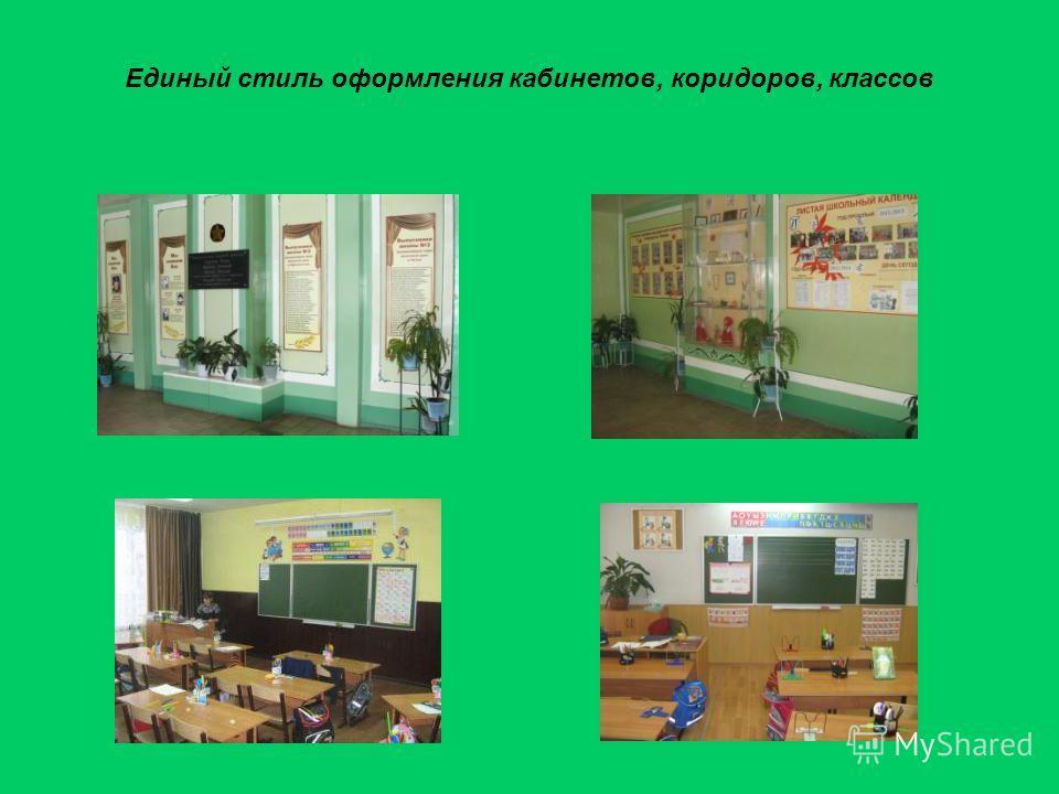 Единый стиль оформления кабинетов, коридоров, классов