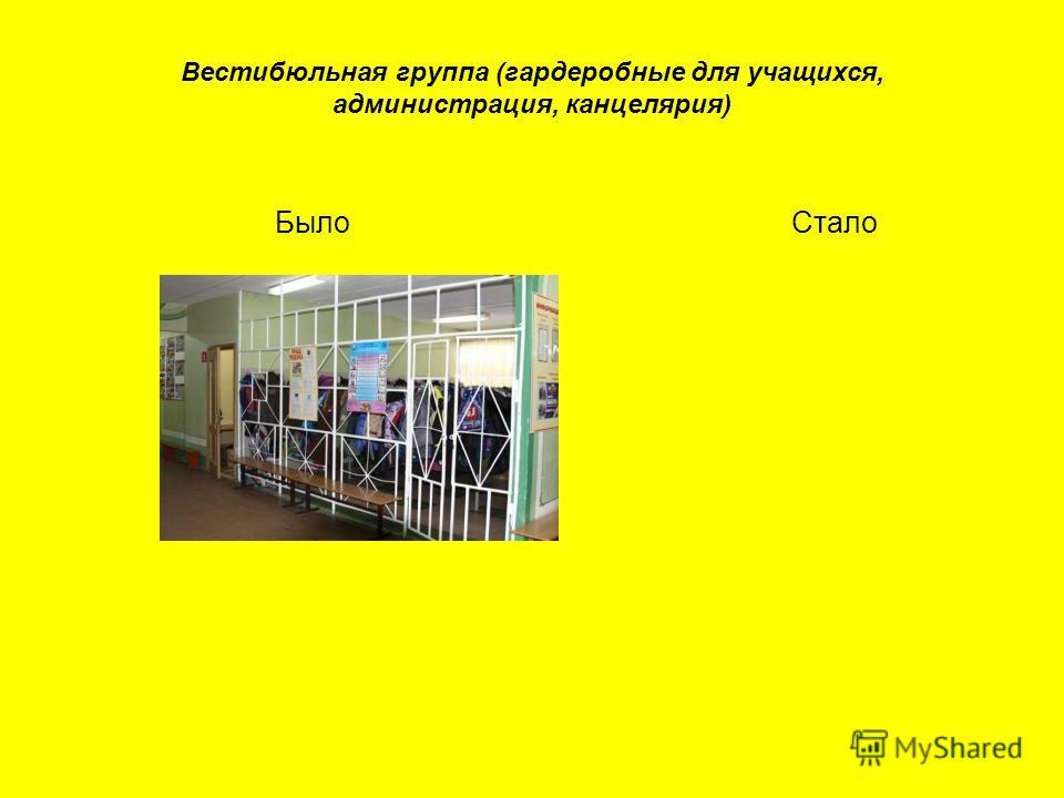 Вестибюльная группа (гардеробные для учащихся, администрация, канцелярия) Было Стало