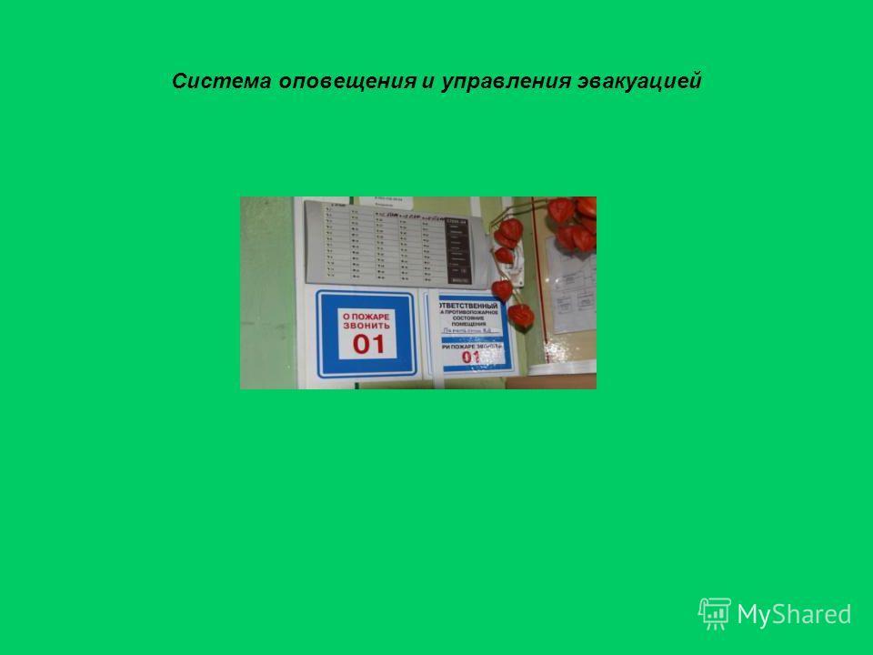 Система оповещения и управления эвакуацией