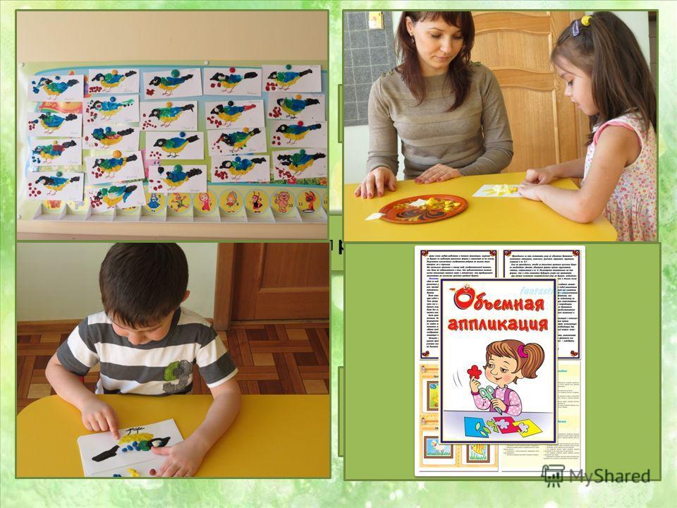 поставленные задачи реализуются через непосредственную образовательную деятельность совместную деятельность педагога с детьми самостоятельную деятельность детей просветительскую работу с родителями по данному направлению