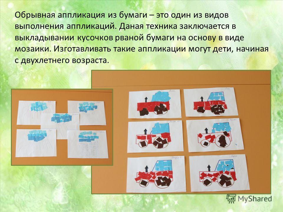 Обрывная аппликация из бумаги – это один из видов выполнения аппликаций. Даная техника заключается в выкладывании кусочков рваной бумаги на основу в виде мозаики. Изготавливать такие аппликации могут дети, начиная с двухлетнего возраста.