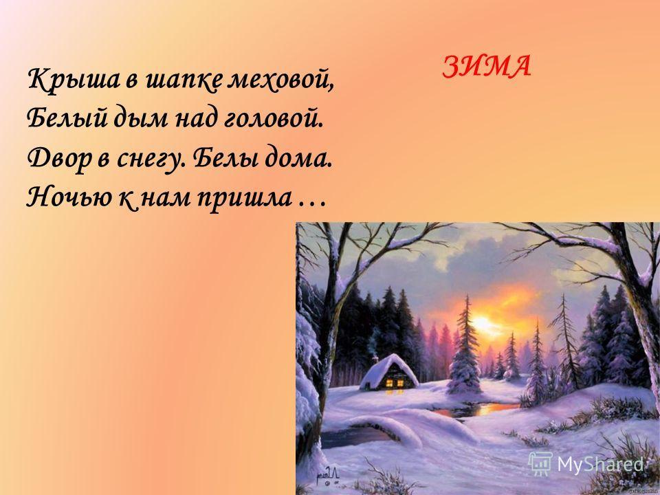 Крыша в шапке меховой, Белый дым над головой. Двор в снегу. Белы дома. Ночью к нам пришла … ЗИМА