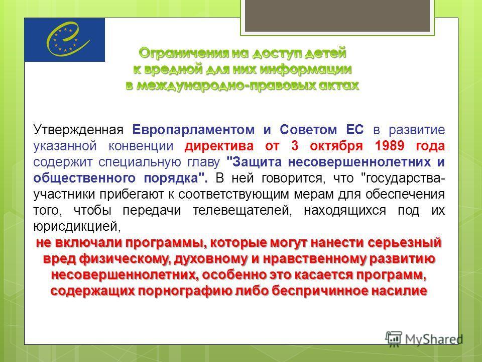 Утвержденная Европарламентом и Советом ЕС в развитие указанной конвенции директива от 3 октября 1989 года содержит специальную главу