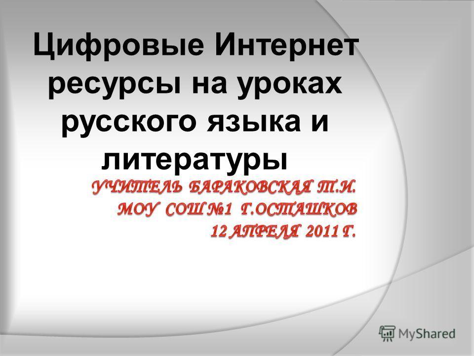 Цифровые Интернет ресурсы на уроках русского языка и литературы