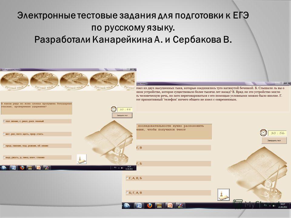 Электронные тестовые задания для подготовки к ЕГЭ по русскому языку. Разработали Канарейкина А. и Сербакова В.