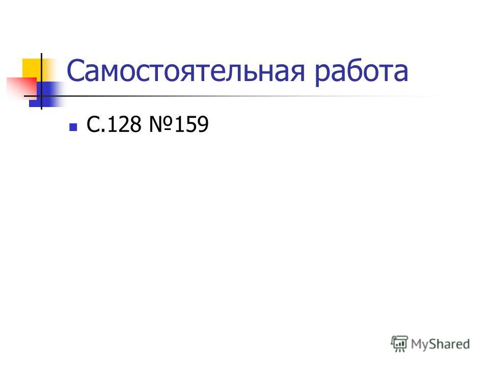 Самостоятельная работа С.128 159